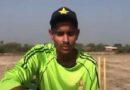 دنیاۓ کرکٹ میں پاکستان کا ایک اور اعزاز