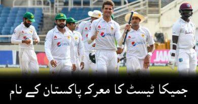 پاکستان ویسٹ انڈیز دوسرے ٹیسٹ کا معرکہ پاکستان کے نام